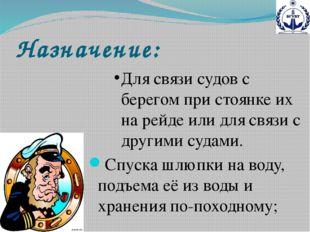 Назначение: Для связи судов с берегом при стоянке их на рейде или для связи с