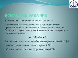 ДОМАШНЕЕ ЗАДАНИЕ 1. Читать - Н.Г. Смирнов стр.192-195 (конспект); 2. Рассчита