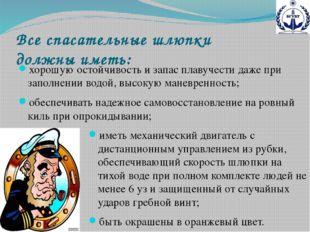 Все спасательные шлюпки должны иметь: хорошую остойчивость и запас плавучести
