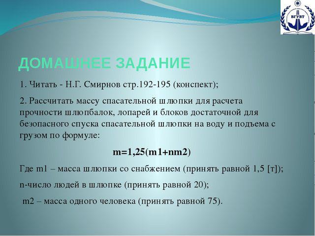 ДОМАШНЕЕ ЗАДАНИЕ 1. Читать - Н.Г. Смирнов стр.192-195 (конспект); 2. Рассчита...