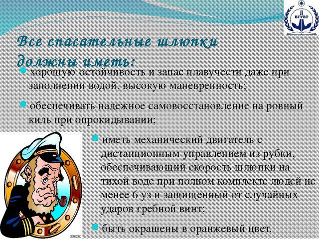 Все спасательные шлюпки должны иметь: хорошую остойчивость и запас плавучести...