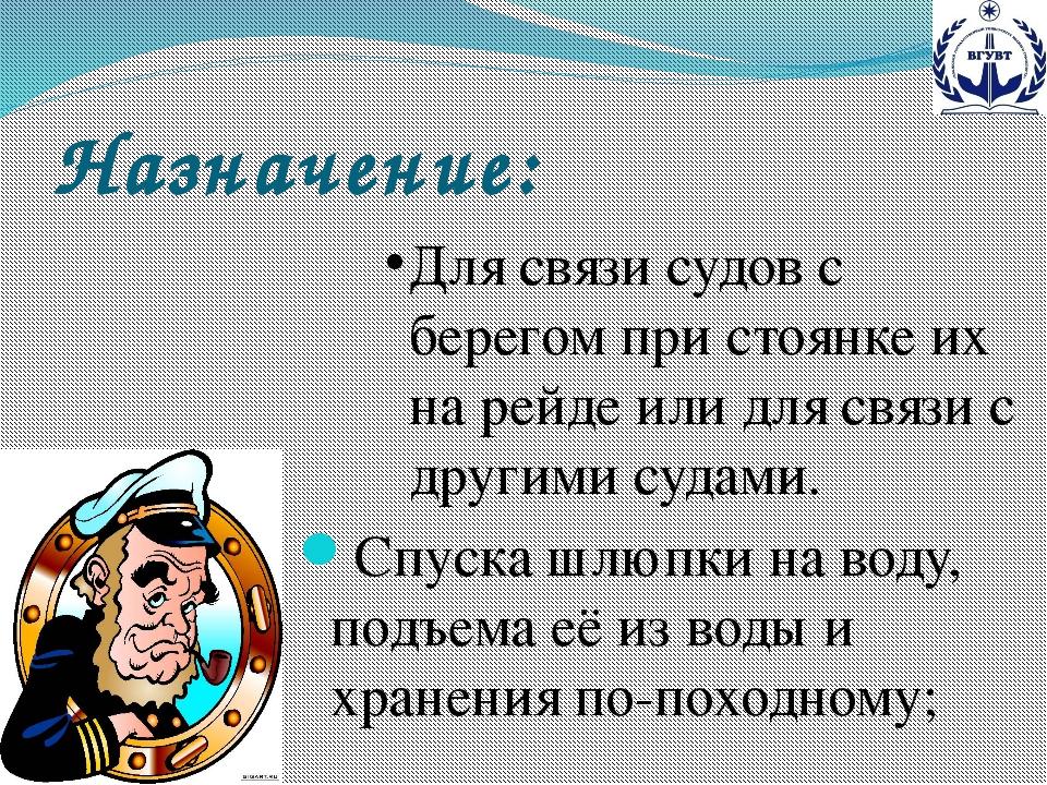 Назначение: Для связи судов с берегом при стоянке их на рейде или для связи с...