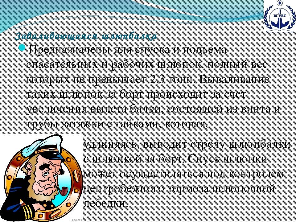 Заваливающаяся шлюпбалка Предназначены для спуска и подъема спасательных и ра...