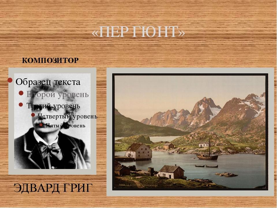 «ПЕР ГЮНТ» ЭДВАРД ГРИГ КОМПОЗИТОР