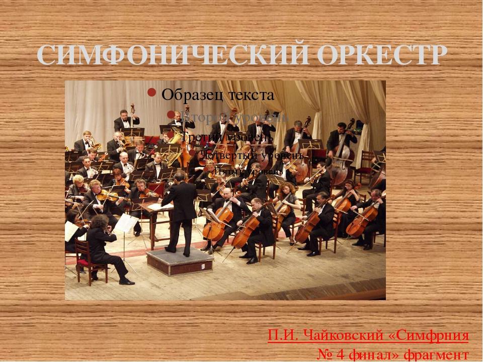 СИМФОНИЧЕСКИЙ ОРКЕСТР П.И. Чайковский «Симфрния № 4 финал» фрагмент