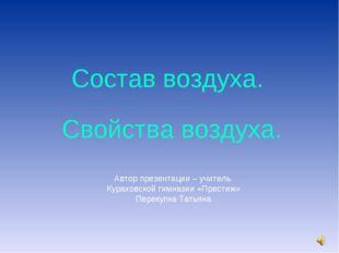 Состав воздуха. Свойства воздуха. Автор презентации – учитель Кураховской гим