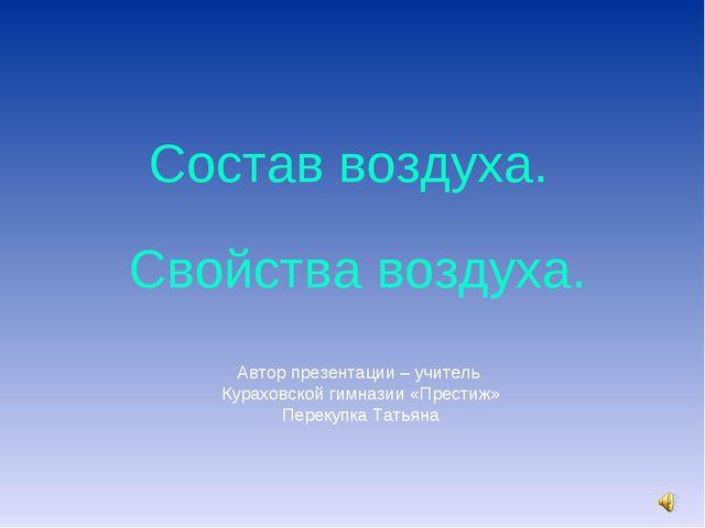 Состав воздуха. Свойства воздуха. Автор презентации – учитель Кураховской гим...