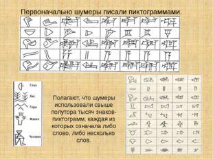 Первоначально шумеры писали пиктограммами. Полагают, что шумеры использовали