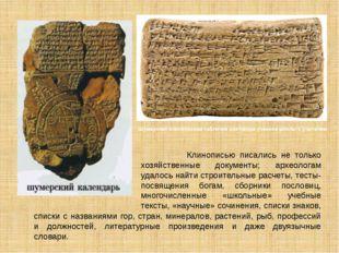 Клинописью писались не только хозяйственные документы; археологам удалось на