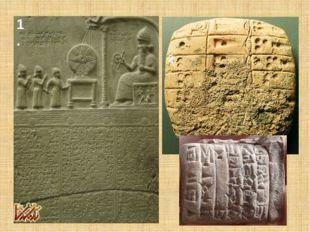 1. Шумерская фреска, изображающая прибытие Нибиру. 1. 2. 2. Таблица умножения