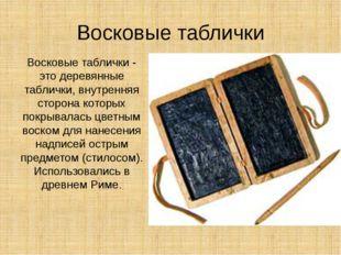Восковые таблички Восковые таблички - это деревянные таблички, внутренняя сто