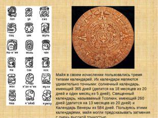 Майя в своем исчислении пользовались тремя типами календарей. Их календари яв