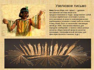 Узелковое письмо Кипу (кечуа khipu, исп. quipu) — древняя письменная система