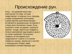 Происхождение рун. Руны - это древняя кельтская магическая система, которая п