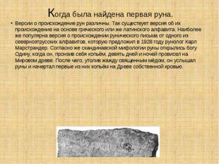 Когда была найдена первая руна. Версии о происхождение рун различны. Так суще