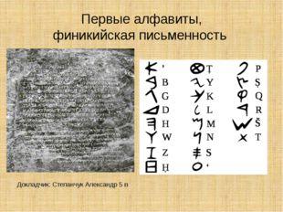 Первые алфавиты, финикийская письменность Докладчик: Степанчук Александр 5 в