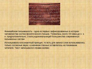 Финикийская письменность - одна из первых зафиксированных в истории человечес