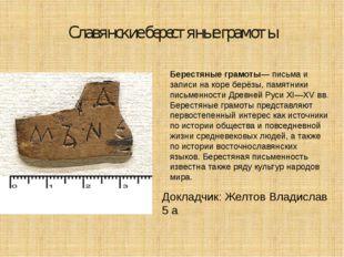 Славянские берестяные грамоты Берестяные грамоты— письма и записи на коре бер