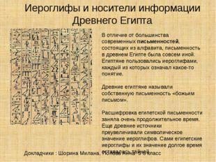 Иероглифы и носители информации Древнего Египта В отличие от большинства совр