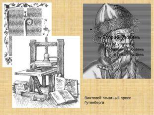 Винтовой печатный пресс Гутенберга