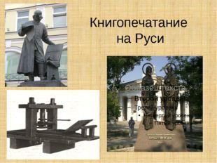 Книгопечатание на Руси