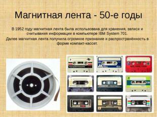 Магнитная лента - 50-е годы В 1952 году магнитная лента была использована для