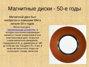 Магнитные диски - 50-е годы Магнитный диск был изобретен в компании IBM в нач