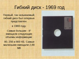 Гибкий диск - 1969 год Первый, так называемый, гибкий диск был впервые предст