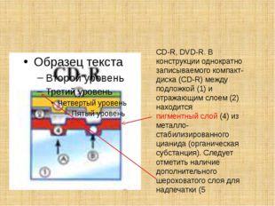 CD-R, DVD-R. В конструкции однократно записываемого компакт-диска (CD-R) меж