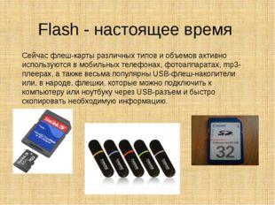 Сейчас флеш-карты различных типов и объемов активно используются в мобильных