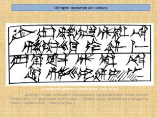 Шумерские таблички с клинописью. 3 тыс. до н.э. Древней и весьма любопытной р