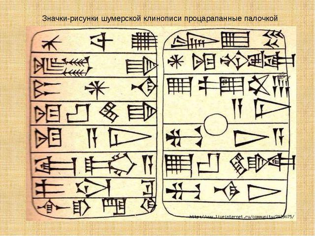 Значки-рисунки шумерской клинописи процарапанные палочкой