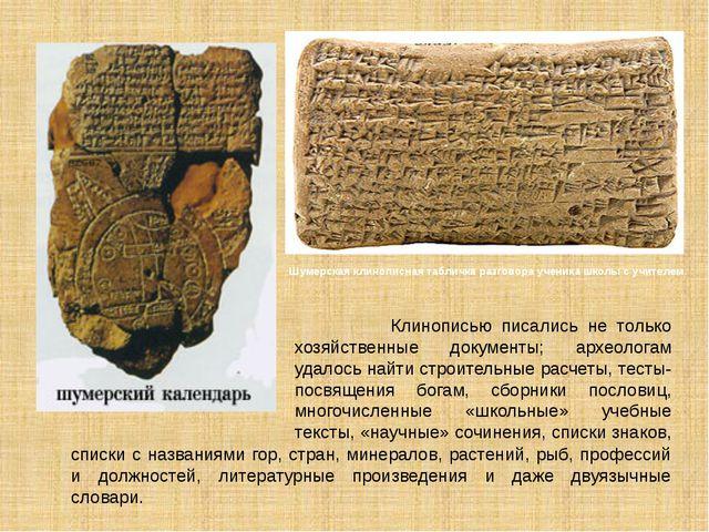 Клинописью писались не только хозяйственные документы; археологам удалось на...