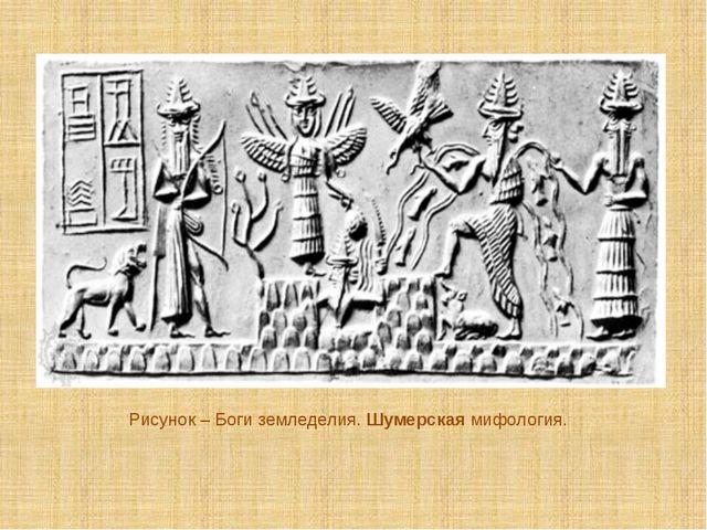 Рисунок – Боги земледелия. Шумерская мифология.