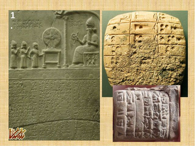 1. Шумерская фреска, изображающая прибытие Нибиру. 1. 2. 2. Таблица умножения...