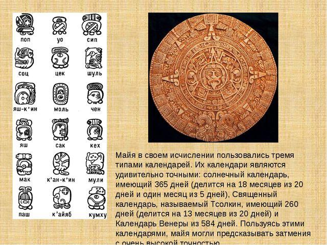 Майя в своем исчислении пользовались тремя типами календарей. Их календари яв...