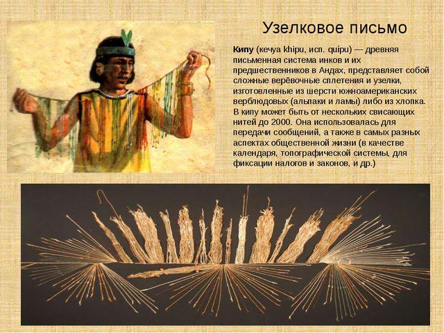 Узелковое письмо Кипу (кечуа khipu, исп. quipu) — древняя письменная система...