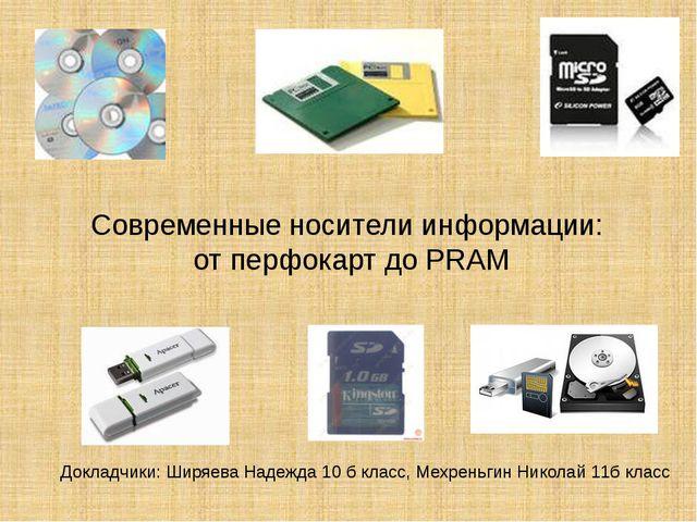 Современные носители информации: от перфокарт до PRAM Докладчики: Ширяева Над...