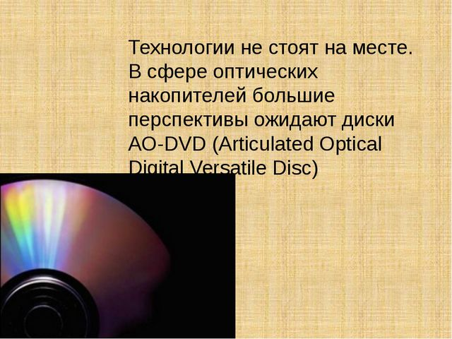 Технологии не стоят на месте. В сфере оптических накопителей большие перспект...