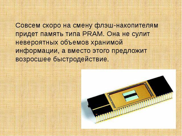 Совсем скоро на смену флэш-накопителям придет память типа PRAM. Она не сулит...
