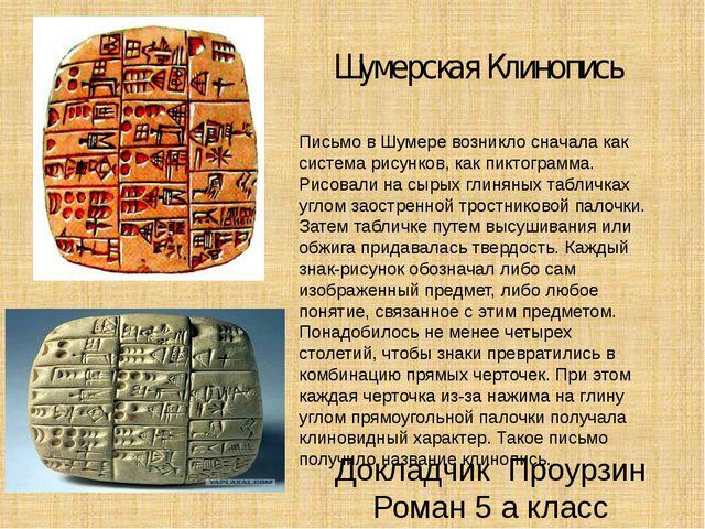 Шумерская Клинопись Письмо в Шумере возникло сначала как система рисунков, ка...