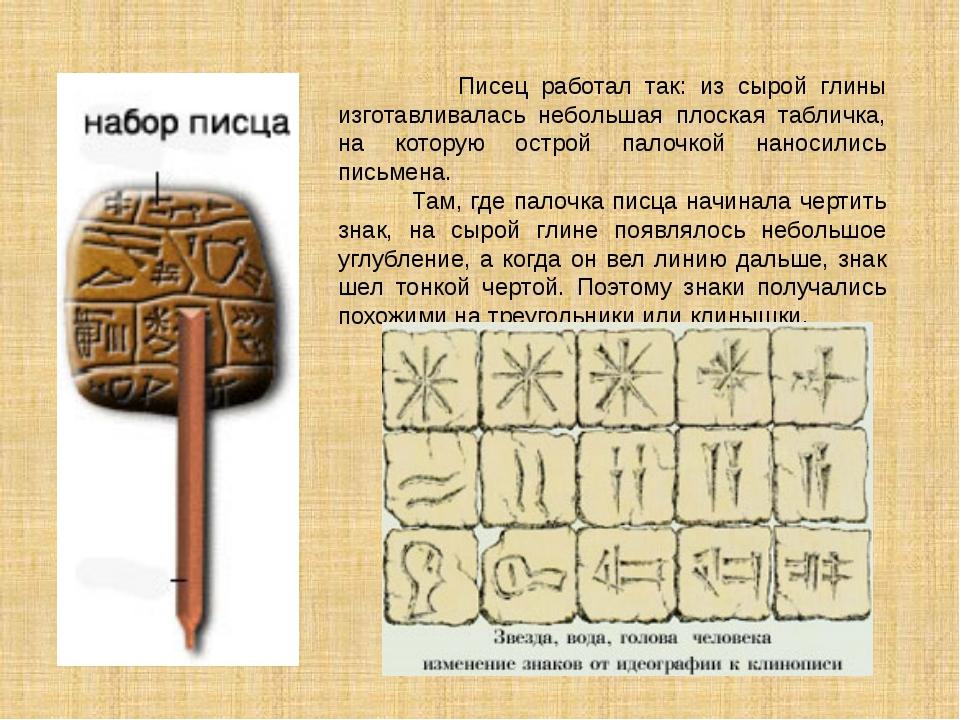 Писец работал так: из сырой глины изготавливалась небольшая плоская табличка...