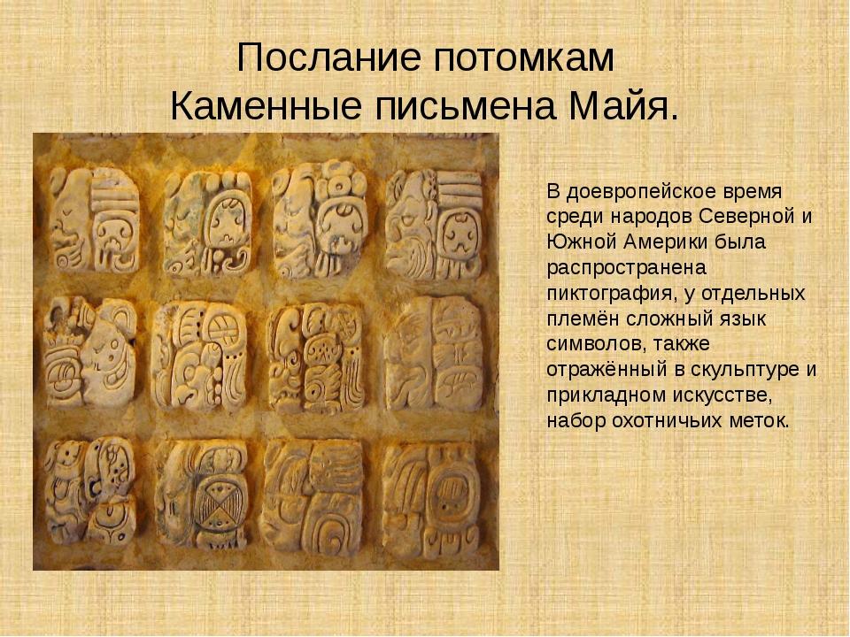 Послание потомкам Каменные письмена Майя. В доевропейское время среди народов...