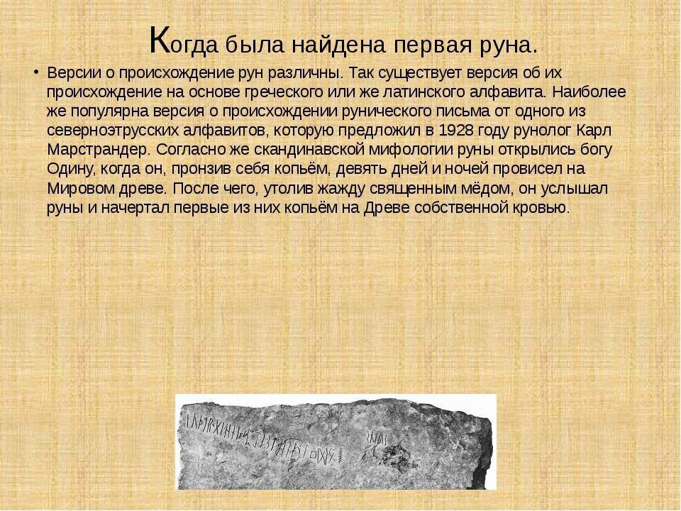 Когда была найдена первая руна. Версии о происхождение рун различны. Так суще...