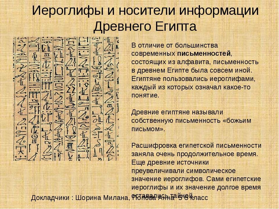 Иероглифы и носители информации Древнего Египта В отличие от большинства совр...