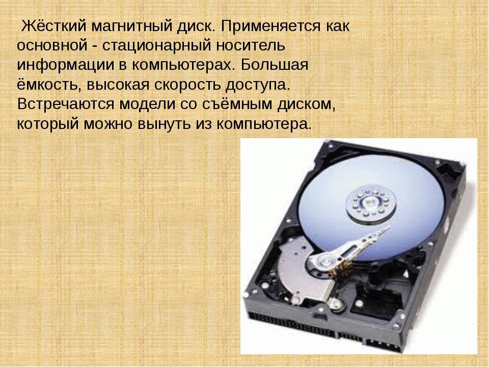 Жёсткий магнитный диск. Применяется как основной - стационарный носитель инф...