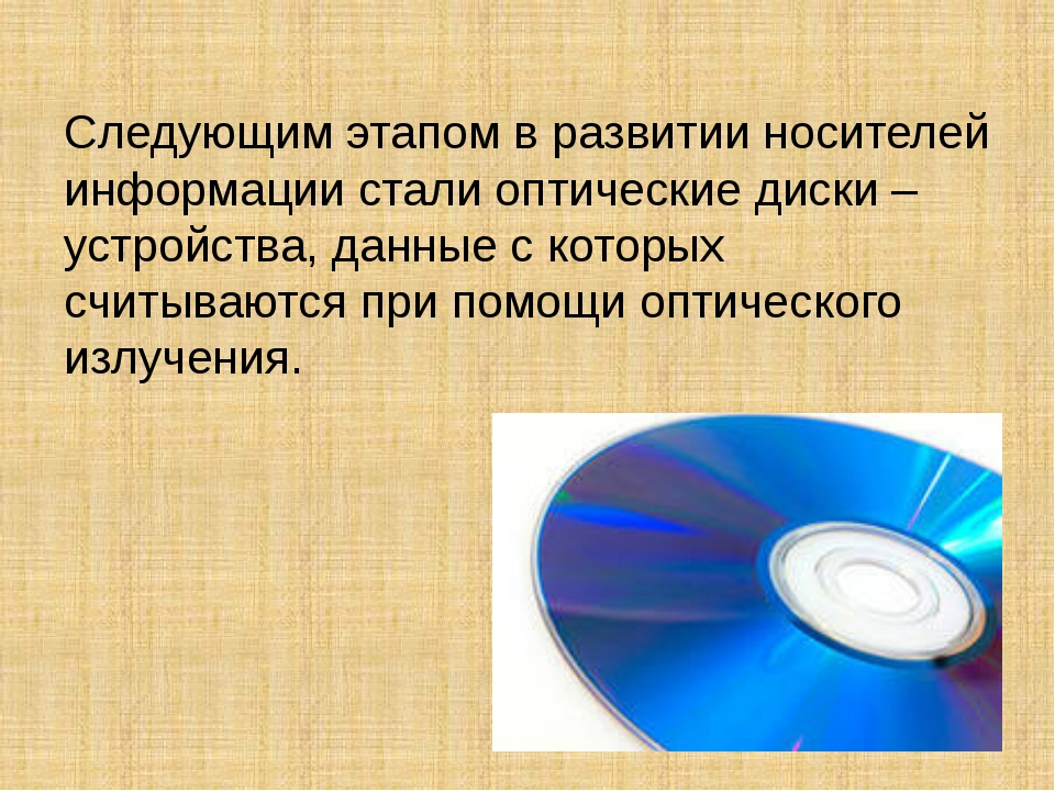 Следующим этапом в развитии носителей информации стали оптические диски – уст...