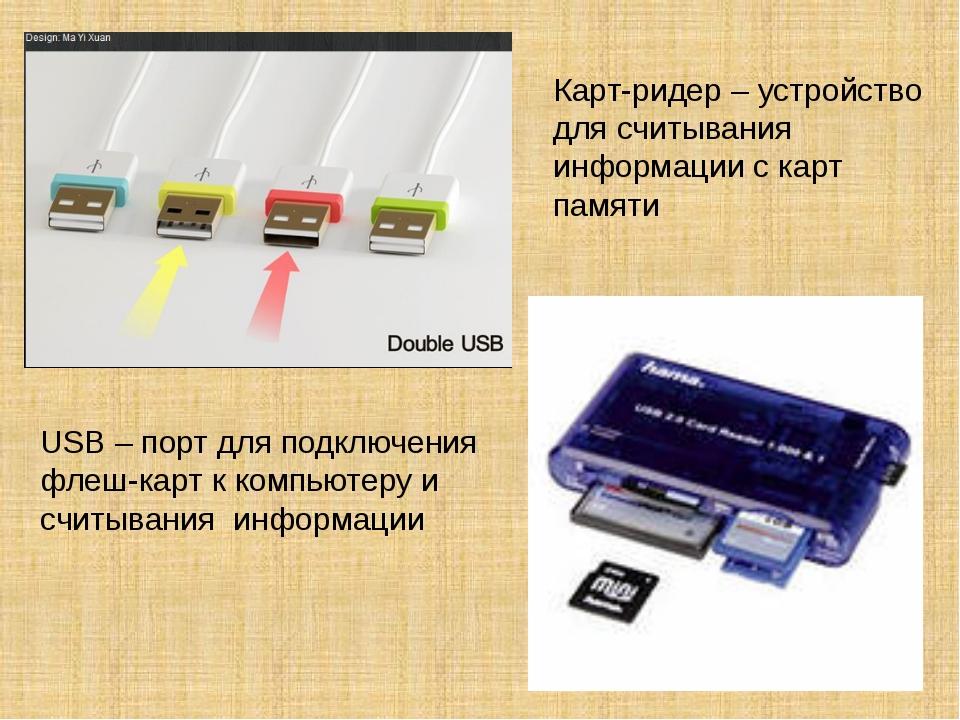 USB – порт для подключения флеш-карт к компьютеру и считывания информации Кар...