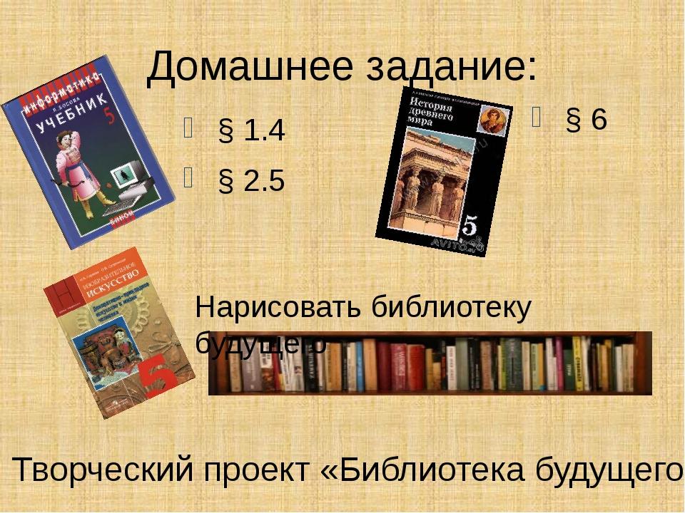 Домашнее задание: § 1.4 § 2.5 § 6 Нарисовать библиотеку будущего Творческий...