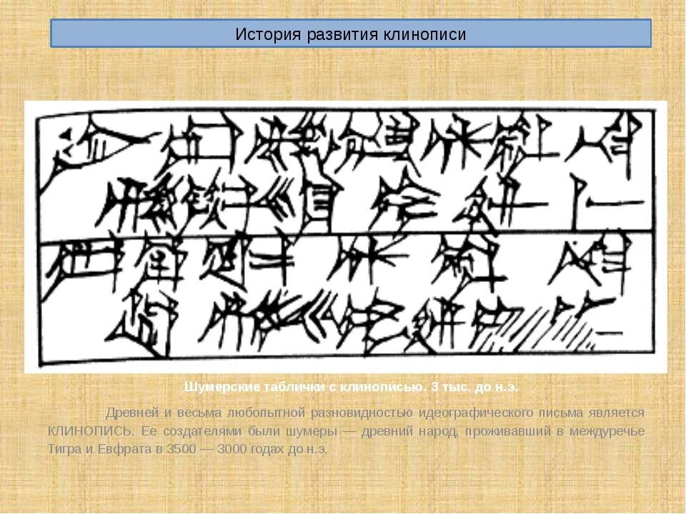Шумерские таблички с клинописью. 3 тыс. до н.э. Древней и весьма любопытной р...